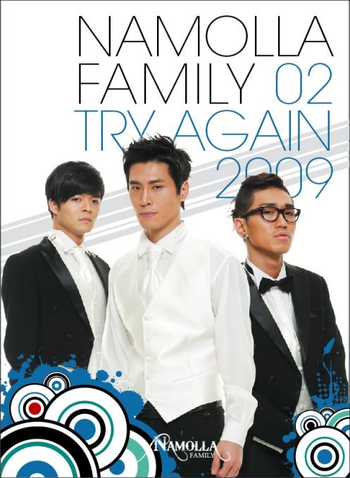 나몰라 패밀리 (Namolla Family) - 전화하지마 (featuring 태인)