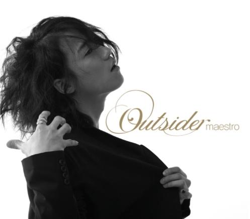 아웃사이더 (Outsider) - 외톨이 (Alone)