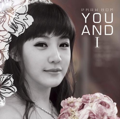 박봄 (Park Bom) - You & I (유엔드아이)